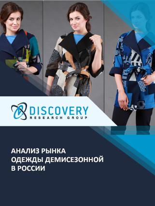 Анализ рынка одежды демисезонной в России
