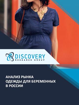 Анализ рынка одежды для беременных в России