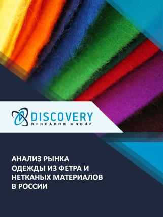Анализ рынка одежды из фетра и нетканых материалов в России