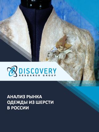 Анализ рынка одежды из шерсти в России