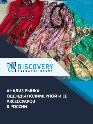 Анализ рынка одежды полимерной и ее аксессуаров в России