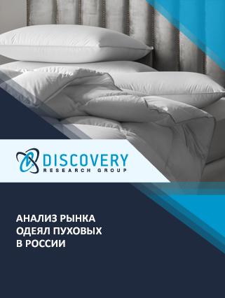 Анализ рынка одеял пуховых в России