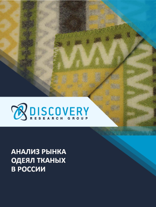 Анализ рынка одеял тканых в России