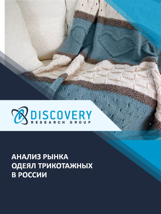 Анализ рынка одеял трикотажных в России