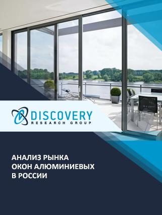 Маркетинговое исследование - Анализ рынка окон алюминиевых в России