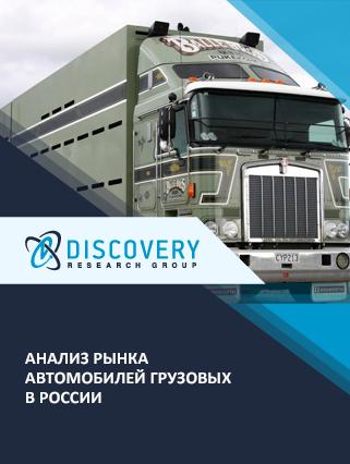 Маркетинговое исследование - Анализ рынка автомобилей грузовых в России