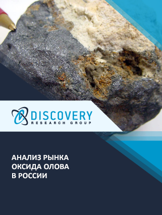 Анализ рынка оксида олова в России