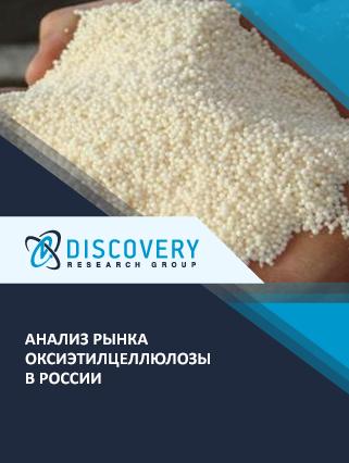 Маркетинговое исследование - Анализ рынка оксиэтилцеллюлозы в России