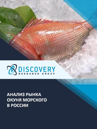 Маркетинговое исследование - Анализ рынка окуня морского в России