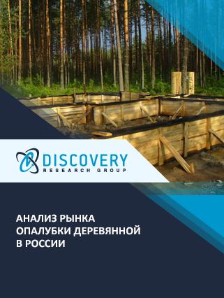 Маркетинговое исследование - Анализ рынка опалубки деревянной в России