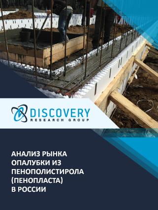 Маркетинговое исследование - Анализ рынка опалубки из пенополистирола (пенопласта) в России