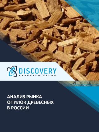 Маркетинговое исследование - Анализ рынка опилок древесных в России