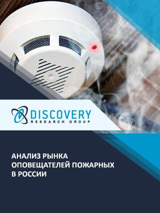 Маркетинговое исследование - Анализ рынка оповещателей пожарных в России
