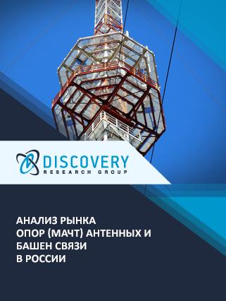 Маркетинговое исследование - Анализ рынка опор (мачт) антенных и башен связи в России