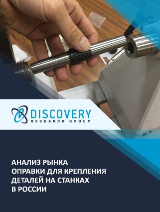 Анализ рынка оправки для крепления деталей на станках в России