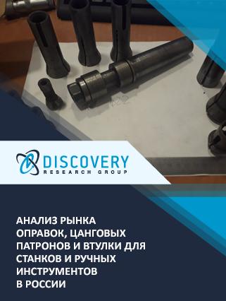 Маркетинговое исследование - Анализ рынка оправок, цанговых патронов и втулки для станков и ручных инструментов в России