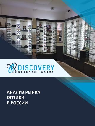 Анализ рынка оптики в России