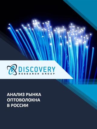 Маркетинговое исследование - Анализ рынка оптоволокна в России
