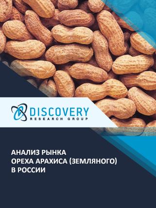 Маркетинговое исследование - Анализ рынка ореха арахиса (земляного) в России