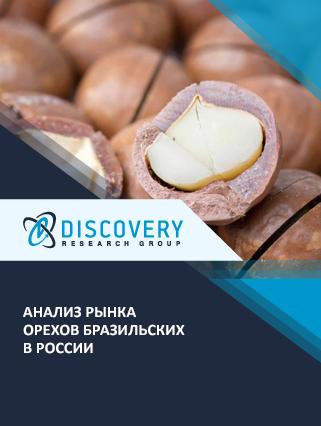 Маркетинговое исследование - Анализ рынка орехов бразильских в России