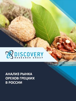 Маркетинговое исследование - Анализ рынка орехов грецких в России