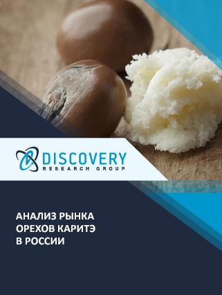 Маркетинговое исследование - Анализ рынка орехов каритэ в России