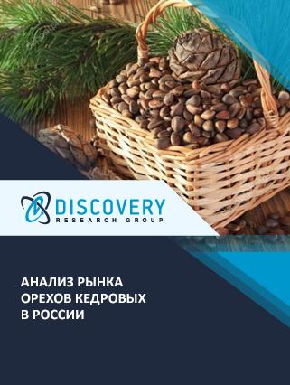 Маркетинговое исследование - Анализ рынка орехов кедровых в России