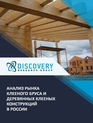 Маркетинговое исследование - Анализ рынка клееного бруса и деревянных клееных конструкций в России