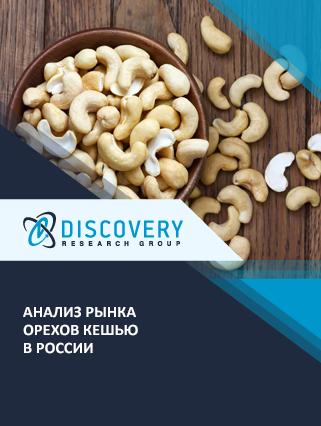Маркетинговое исследование - Анализ рынка орехов кешью в России