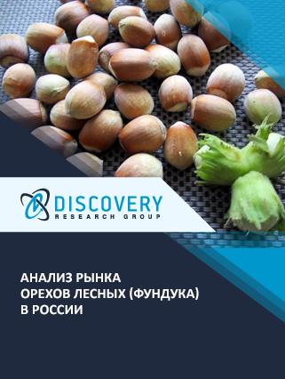 Маркетинговое исследование - Анализ рынка орехов лесных (фундука) в России