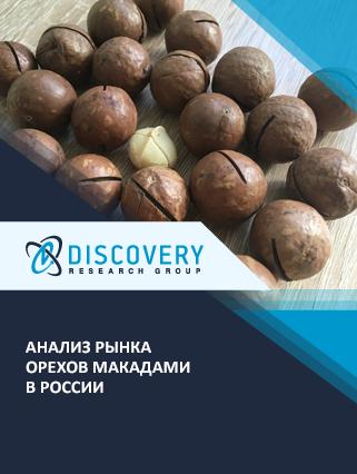 Маркетинговое исследование - Анализ рынка орехов макадами в России