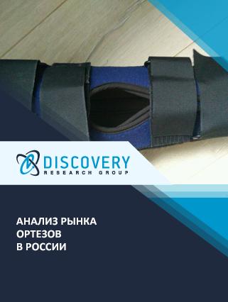 Анализ рынка ортезов в России