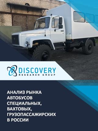 Маркетинговое исследование - Анализ рынка автобусов специальных, вахтовых, грузопассажирских в России