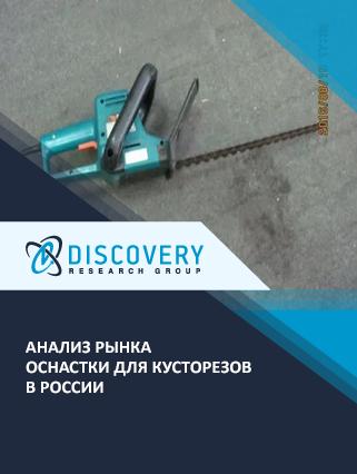 Маркетинговое исследование - Анализ рынка оснастки для кусторезов в России