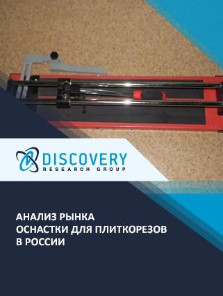 Маркетинговое исследование - Анализ рынка оснастки для плиткорезов в России