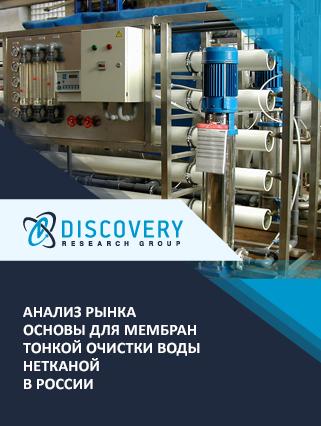 Маркетинговое исследование - Анализ рынка основы для мембран тонкой очистки воды нетканой в России