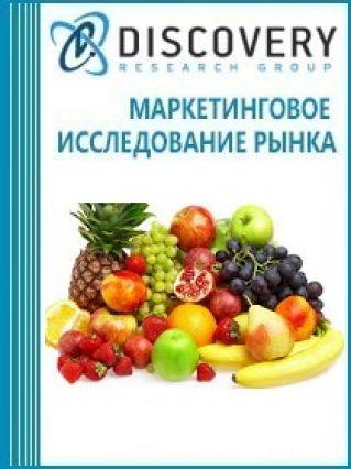 Маркетинговое исследование - Анализ рынка свежих фруктов в России