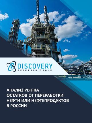 Маркетинговое исследование - Анализ рынка остатков от переработки нефти или нефтепродуктов в России