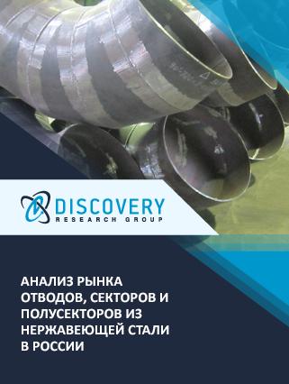 Маркетинговое исследование - Анализ рынка отводов, секторов и полусекторов из нержавеющей стали в России