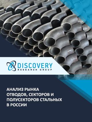 Анализ рынка отводов, секторов и полусекторов стальных в России