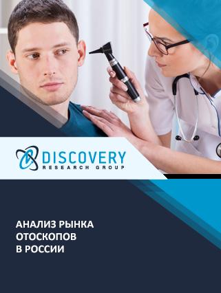 Анализ рынка отоскопов в России
