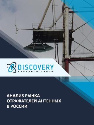 Маркетинговое исследование - Анализ рынка отражателей антенных в России