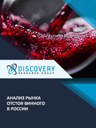 Маркетинговое исследование - Анализ рынка отстоя винного в России