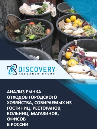 Маркетинговое исследование - Анализ рынка отходов городского хозяйства, собираемых из гостиниц, ресторанов, больниц, магазинов, офисов в России