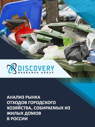 Маркетинговое исследование - Анализ рынка отходов городского хозяйства, собираемых из жилых домов в России