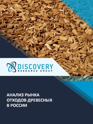 Маркетинговое исследование - Анализ рынка отходов древесных в России