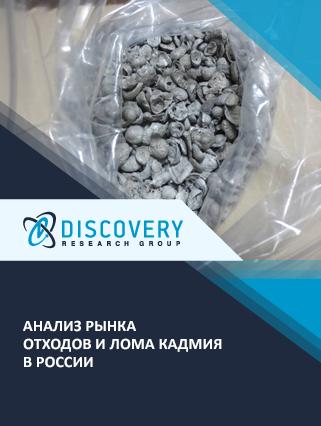 Маркетинговое исследование - Анализ рынка отходов и лома кадмия в России