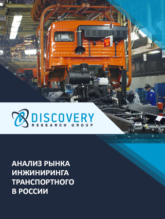 Маркетинговое исследование - Анализ рынка инжиниринга транспортного в России