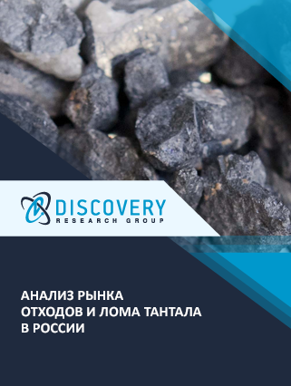 Маркетинговое исследование - Анализ рынка отходов и лома тантала в России