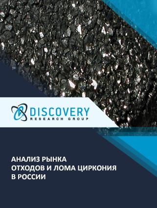 Маркетинговое исследование - Анализ рынка отходов и лома циркония в России
